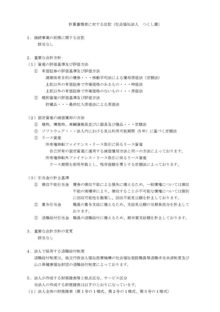 財務諸表に対する注記(法人全体)のサムネイル